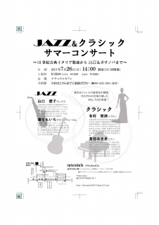 222A4たて_表面JAZZ&クラシックコンサートー縦2ー2blog