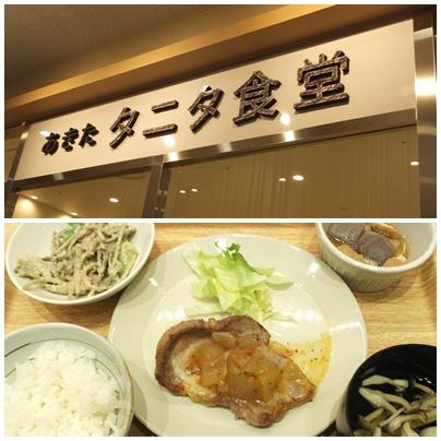 秋田 タニタ食堂