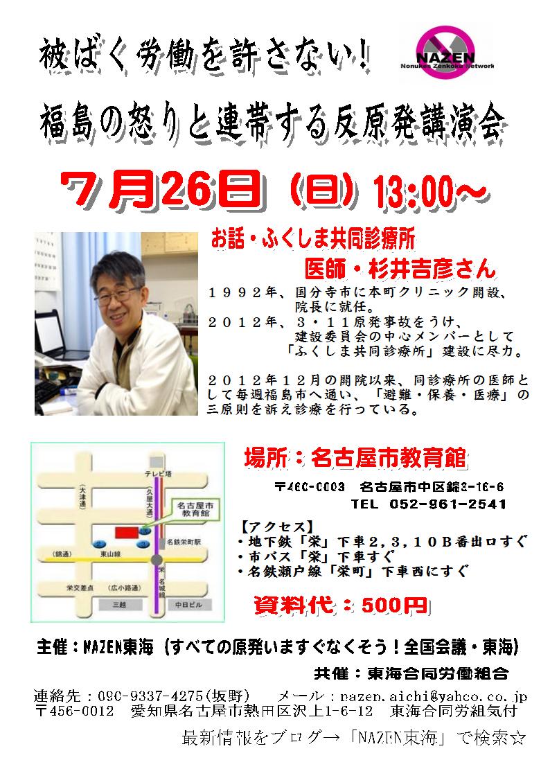 7・26 ふくしま共同診療所講演会チラシ