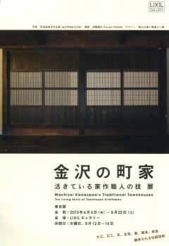 金沢001