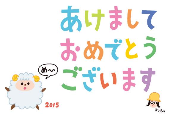 2015_newyear.jpg
