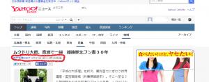 ヤフーニュースキャプチャ(20150619)