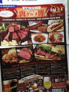 0401渋谷 肉グルメ001 IMG_0264_convert_20150506113856