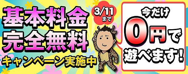体験無料の気軽にパチンコ&スロットオンラインゲーム『777タウン.net』 タイヨーエレックの「CRどっキュンリゾートハワイへん」が登場!優良コースが無料で利用できるキャンペーンを開催!!