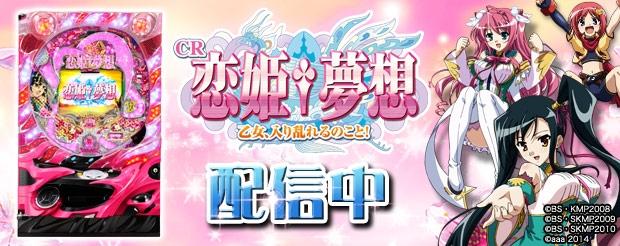 体験無料のパチンコ&スロットオンラインゲーム『777タウン.net』 「CR恋姫†夢想 乙女、入り乱れるのこと! MNA」の登場!!