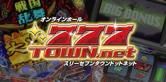 体験無料のパチンコ&スロットオンラインゲーム 『777タウン.net』