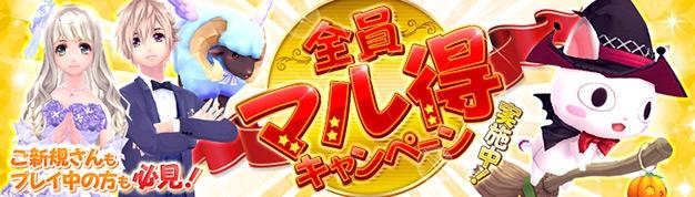 基本無料のアニメチックファンタジーオンラインゲーム『幻想神域』 本日よりみんな得する4大キャンペーンを開始!!