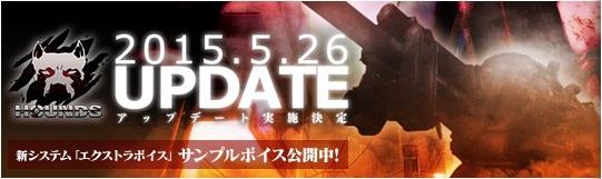 基本無料のRPGとTPSが融合したRPSオンラインゲーム『HOUNDS(ハウンズ)』 新システム「エクストラボイス」&新ミッション「進撃路の確保」を追加するアップデートを5月26日に実装!!