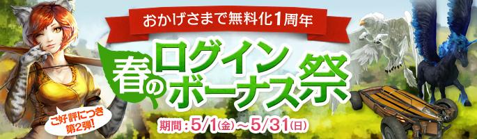 基本無料の超大作ファンタジーオンラインゲーム『アーキエイジ』 無料化1周年記念!毎日ゲーム内アイテムが必ず貰えるイベント「春のログインボーナス祭」第2弾を開催!!