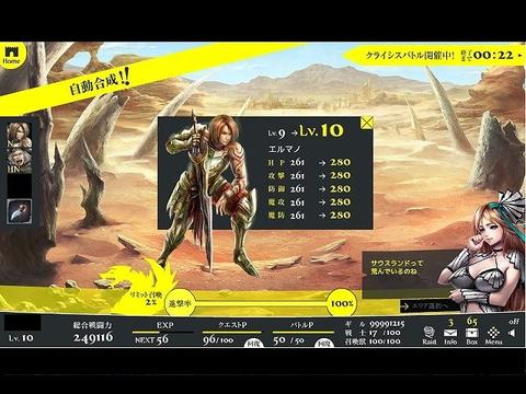 基本無料のブラウザ新感覚バトルRPG 『バハムートクライシス ゼロ』