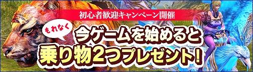 連撃アクションRPG『バンドラ』 騎乗アイテムなどが貰える「初心者歓迎キャンペーン」を開催!