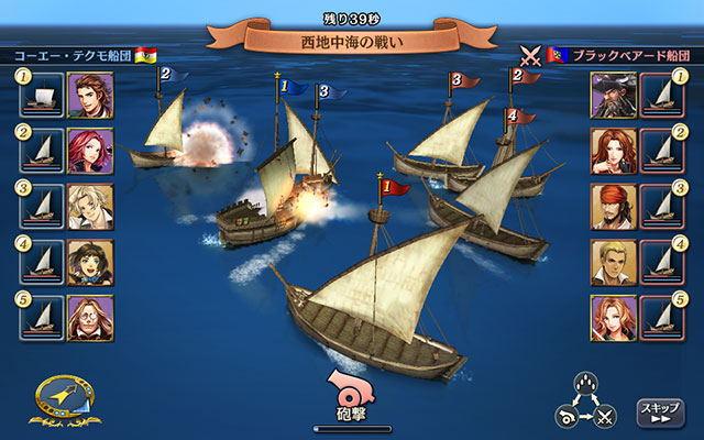 基本プレイ無料のブラウザ海洋シミュレーションRPG 『大航海時代V』