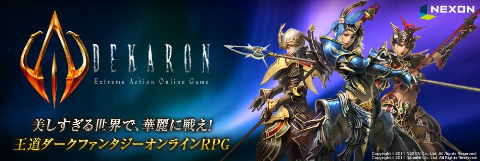 ファンタジーMMMORPG 『DEKARON:デカロン』