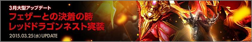 基本プレイ無料のノンターゲティングアクションRPG『ドラゴンネスト』 高難易度8人同時攻略「レッドドラゴンネスト」実装!!賞金総額160万円相当の「第5回DN-1グランプリ」も開催!!