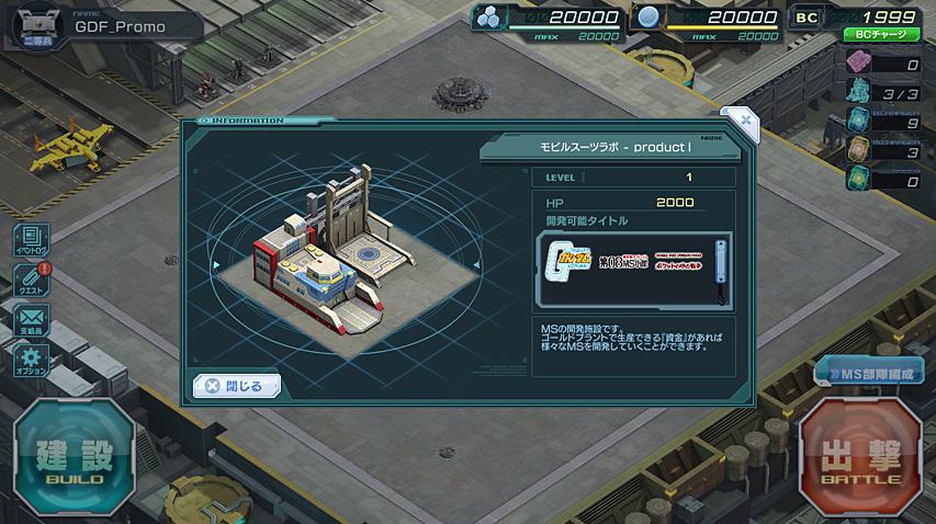 基本プレイ無料のブラウザジオラマシミュレーションゲーム 『ガンダムジオラマフロント』