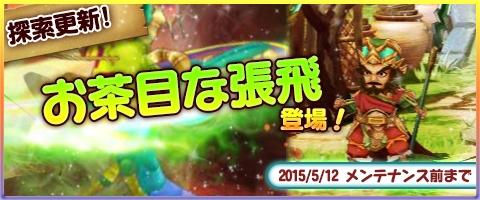 基本無料のブラウザシミュレーションRPG『幻想三国志WEB』 レベルキャップ開放!GWイベントや新しい仲間「張飛」参戦!!