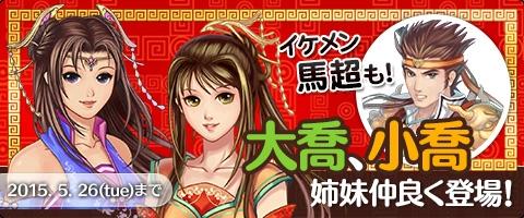 基本無料のブラウザRPG『幻想三国志WEB』 レベルキャップ50を開放!新コンテンツ「武闘場」「占星」も実装!!