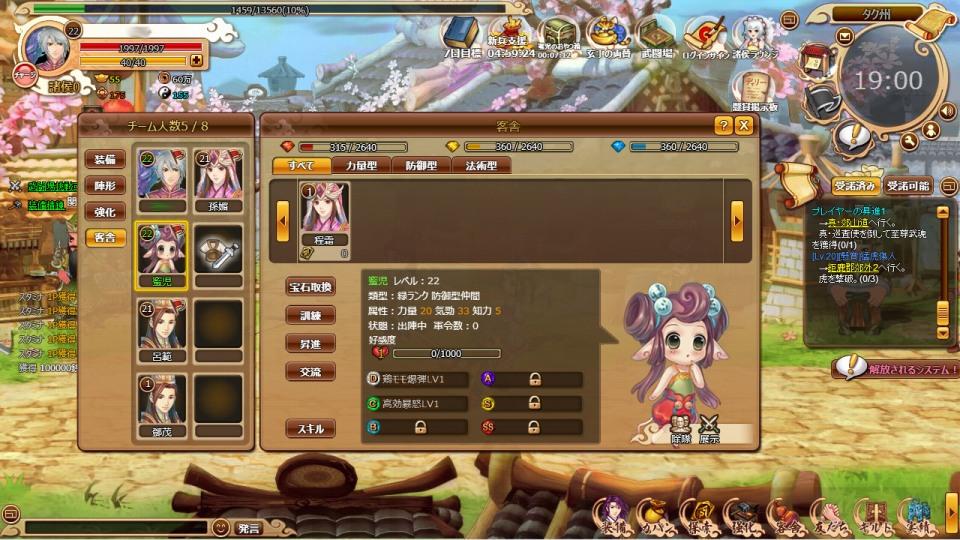 基本無料のブラウザRPG『幻想三国志WEB』