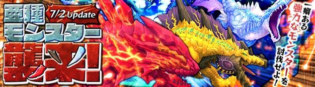 基本無料のハンティングファンタジーMMORPG『ハンターヒーロー』 亜種モンスターを7月2日に襲来!70種類以上のアイテムを対象に「アクセサリー強化」も実装決定