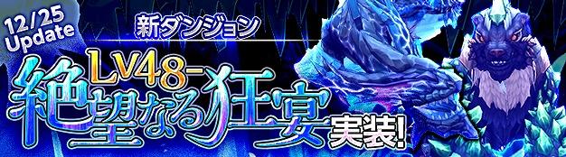新作PCハンティングファンタジーMMORPG『ハンターヒーロー』 新ダンジョン「Lv48-絶望なる狂宴」&熟練ハンター向けの「英雄ダンジョン」を実装決定!!