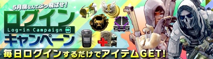 基本無料のRPG+TPSが融合したRPSオンラインゲーム『HOUNDS(ハウンズ)』 毎日ログインキャンペーン開催中!「ゴールドランダムボックス」を追加で獲得可能!!