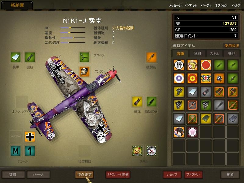 基本プレイ無料のオンライン・フライト・シューティングゲーム 『ヒーローズインザスカイ』
