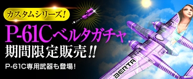 基本無料のフライトシューティングオンラインゲーム『ヒーローズインザスカイ』 新・格闘戦ランキングイベントを開始