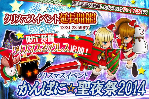 ブラウザファンタジーRPG『かんぱに☆ガールズ』 ケモミン族姉妹「クララ」「クルル」らを追加するアップデートを順次実施!新年キャンペーンは、2015年1月1日より実施!!