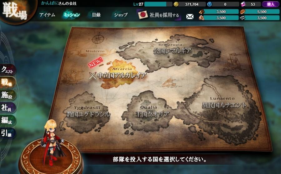 基本プレイ無料のブラウザファンタジーRPG『かんぱに☆ガールズ』 新コンテンツ「戦場」を実装!新キャラクター2名も登場!!