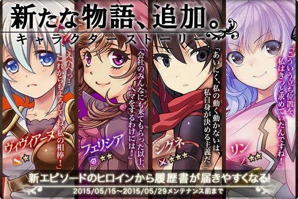 基本無料のブラウザファンタジーRPG『かんぱに☆ガールズ』 65万人突破キャンペーン開催!新たに4人のキャラクターストーリーも追加!!