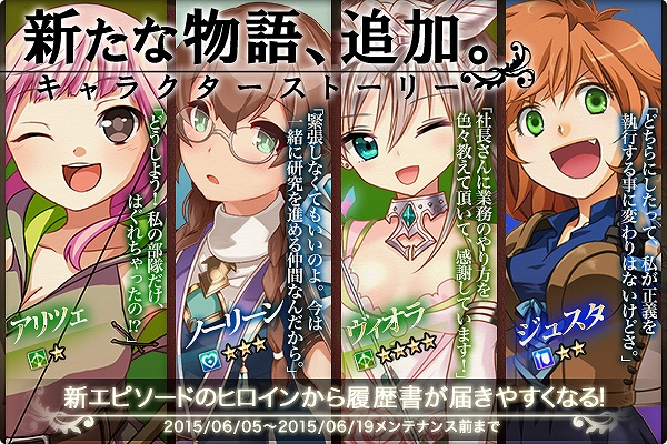 基本無料のブラウザファンタジーRPG『かんぱに☆ガールズ』 キャラクターストーリーに4人の新シナリオを追加!専用武器&新スキルも登場
