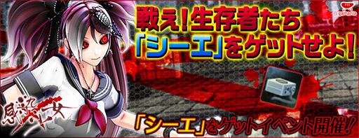 ブラウザ型アドベンチャーRPG『感染×少女』 Deinoオリジナルキャラクター「シーエ」コラボ開始!!