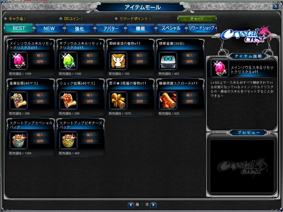 基本プレイ無料のジョブメイキングファンタジーMMORPG『クリスタルクレスト』 正式サービス開始!記念イベント&アイテムモールの情報も公開!!