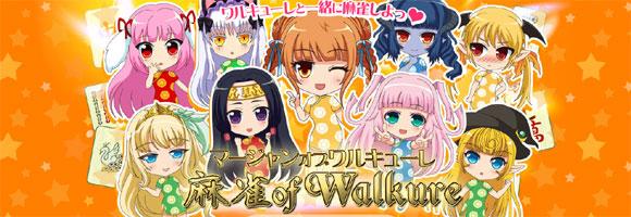 ブラウザ型オンライン麻雀ゲーム 『麻雀オブワルキューレ』 基本プレイ無料