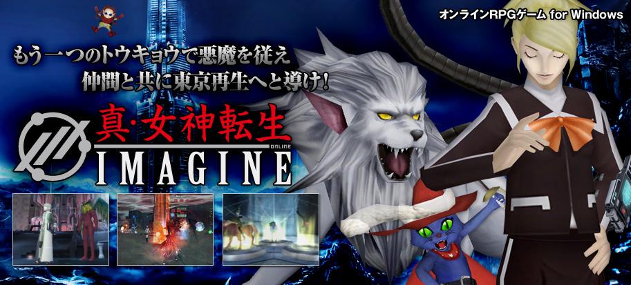 純国産オンラインMMORPG 『真・女神転生IMAGINE』