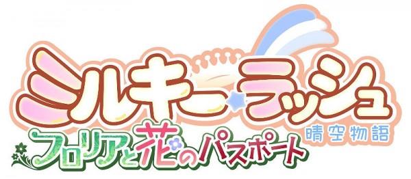 基本プレイ無料のみんな可愛いオンラインRPG『ミルキー・ラッシュ』 次回大型アップデートタイトル「フロリアと花のパスポート」のロゴを公開!!ご新規様歓迎キャンペーンも開催中!!