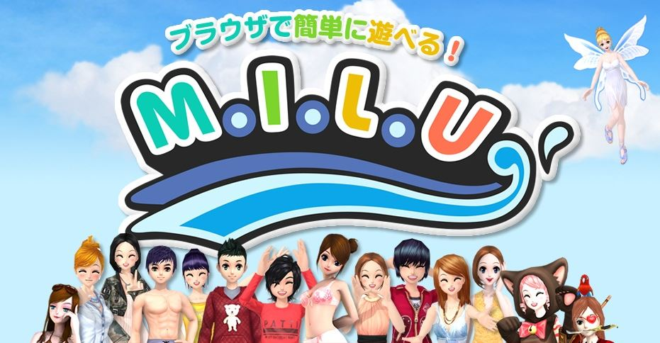 基本プレイ無料のオンラインゲームコミュニティ 『MILU(ミル)』