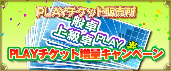 基本プレイ無料の人気のネットワーク対戦麻雀ゲーム『セガNET麻雀MJ』 お得にチケットを購入できる「PLAYチケット増量キャンペーン」を開始!!
