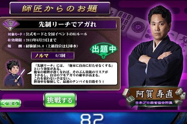 人気ネットワーク麻雀ゲーム 『セガNET麻雀 MJ』