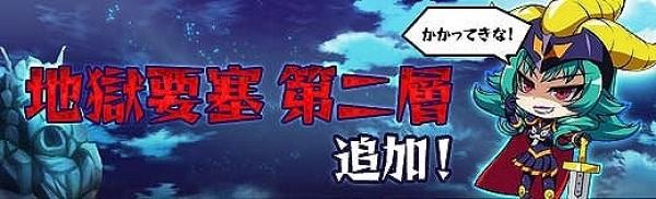 基本プレイ無料のブラウザ戦略シミュレーションゲーム『ロボットガールズZ ONLINE』 パートナーシステム実装!地獄要塞に「第二層」を追加!!
