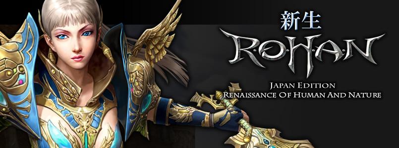 低スペックPCでもサクサク動くオンラインRPG 『ロハン(ROHAN)』