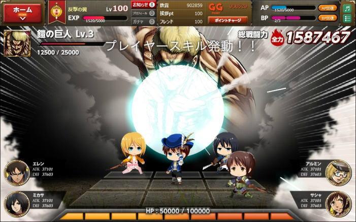 基本プレイ無料のブラウザ育成RPG 『進撃の巨人-反撃の翼-ONLINE』