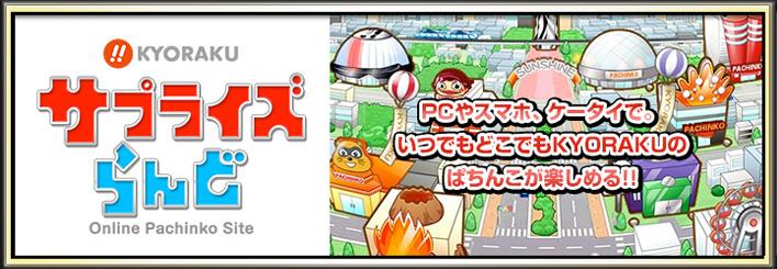 体験無料のオンラインパチンコゲーム 『KYORAKUサプライズらんど』