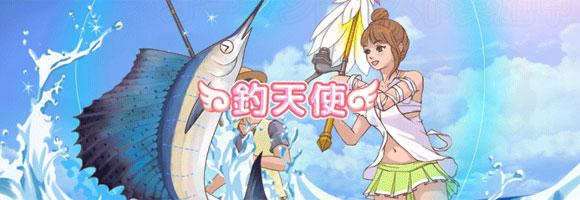 基本プレイ無料のブラウザ3Dコミュニティゲーム 『釣天使』