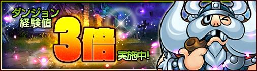 基本無料のかわいく不思議なキャラクターのブラウザRPG『チョコナイト』 大量の経験値を入手できる「ダンジョン経験値3倍イベント」開催!!
