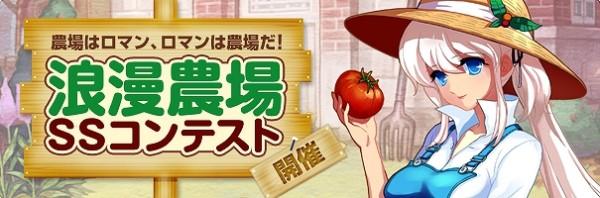 基本プレイ無料のほのぼの系オンラインRPG『マビノギ』 浪漫農場を撮影したスクリーンショット作品の募集を開始!「第1回 浪漫農場SSコンテスト」を開催