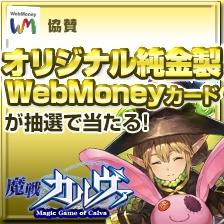 基本プレイ無料の新作ブラウザ戦略カードバトルRPG『魔戦カルヴァ』 正式サービスをスタート!純金製カードが当たる「WebMoneyキャンペーン」など盛りだくさんだ