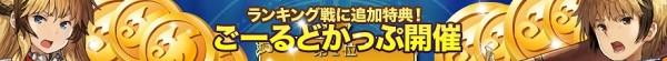基本プレイ無料の新作ブラウザ戦略カードバトルRPG『魔戦カルヴァ』 カード強化素材と金貨をGETできる期間限定イベント「ごーるどかっぷ」を開催だ