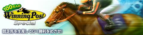 基本プレイ無料の競馬シミュレーションゲーム 『100万人のWinning Post Special(ウイニングポストスペシャル)』