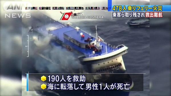 00484_Greece_ferry_kasai_jiko_201412_03.jpg